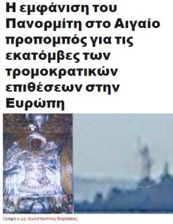 ΠΑΝΟΡΜΙΤΗΣ