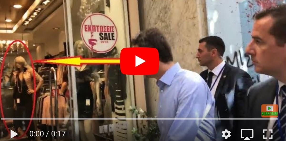 Ο Μητσοτακης χαιρετάει κούκλα βιτρίνας! Το βιντεο που σημάδεψε την επίσκεψη Μητσοτακη στη #ΔΕΘ