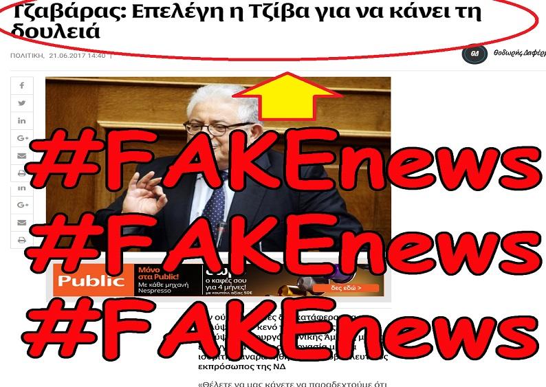 screencapture-parapolitika-gr-article-tzavaras-epelegi-tziva-gia-na-kani-ti-doulia-1506371142363