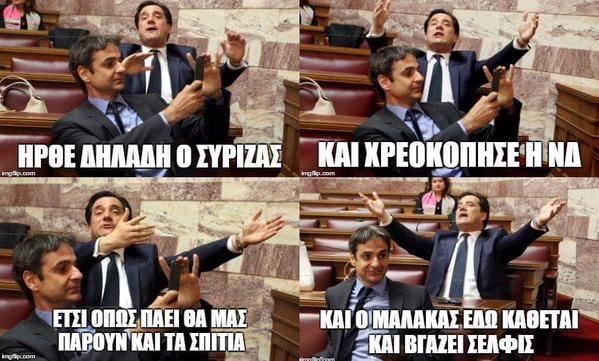 selfie-adonis-kyriakos-mitsotakis