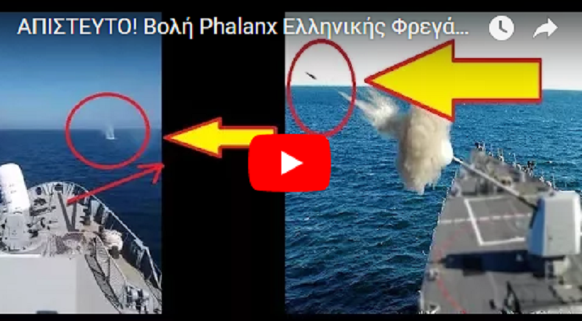 UNBELIEVABLE Greek Frigate Phalanx CIWS Crew intercepts 12cm Ultrasonic bullet in mid-Air Deathwish!