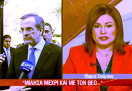 ΑΝΤΩΝΗΣ-ΣΑΜΑΡΑΣ-ΜΑΡΙΑ-ΣΠΥΡΑΚΗ