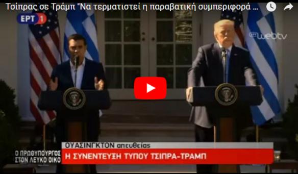 ΒΙΝΤΕΟ Ιστορικές Δηλώσεις Τσίπρα - Τραμπ