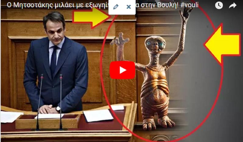 ΜΙΛΑΕΙ ΜΕ ΕΞΩΓΗΙΝΟΥΣ-1