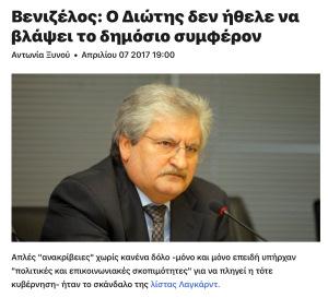 ΣΚΑΙ-ΔΙΩΤΗΣ