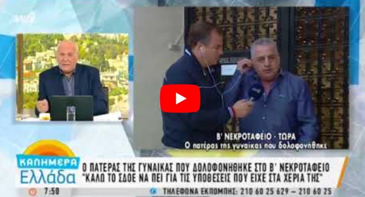 Λύγισε ακόμη και ο Παπαδακης με το δραμα του πατέρα της δολοφονημένης  εφοριακού