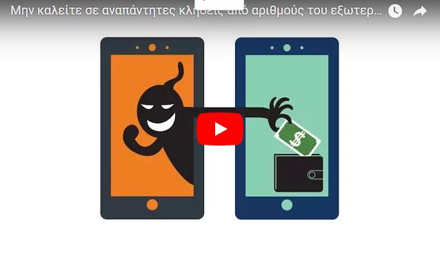 mobile-phone-fraud