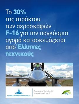 profile2_full ΑΝΑΒΑΘΜΙΣΗ ΕΛΛΗΝΙΚΩΝ F-16