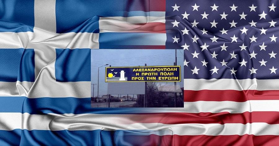Αποτέλεσμα εικόνας για αμερικανική βάση στην αλεξανδρούπολη