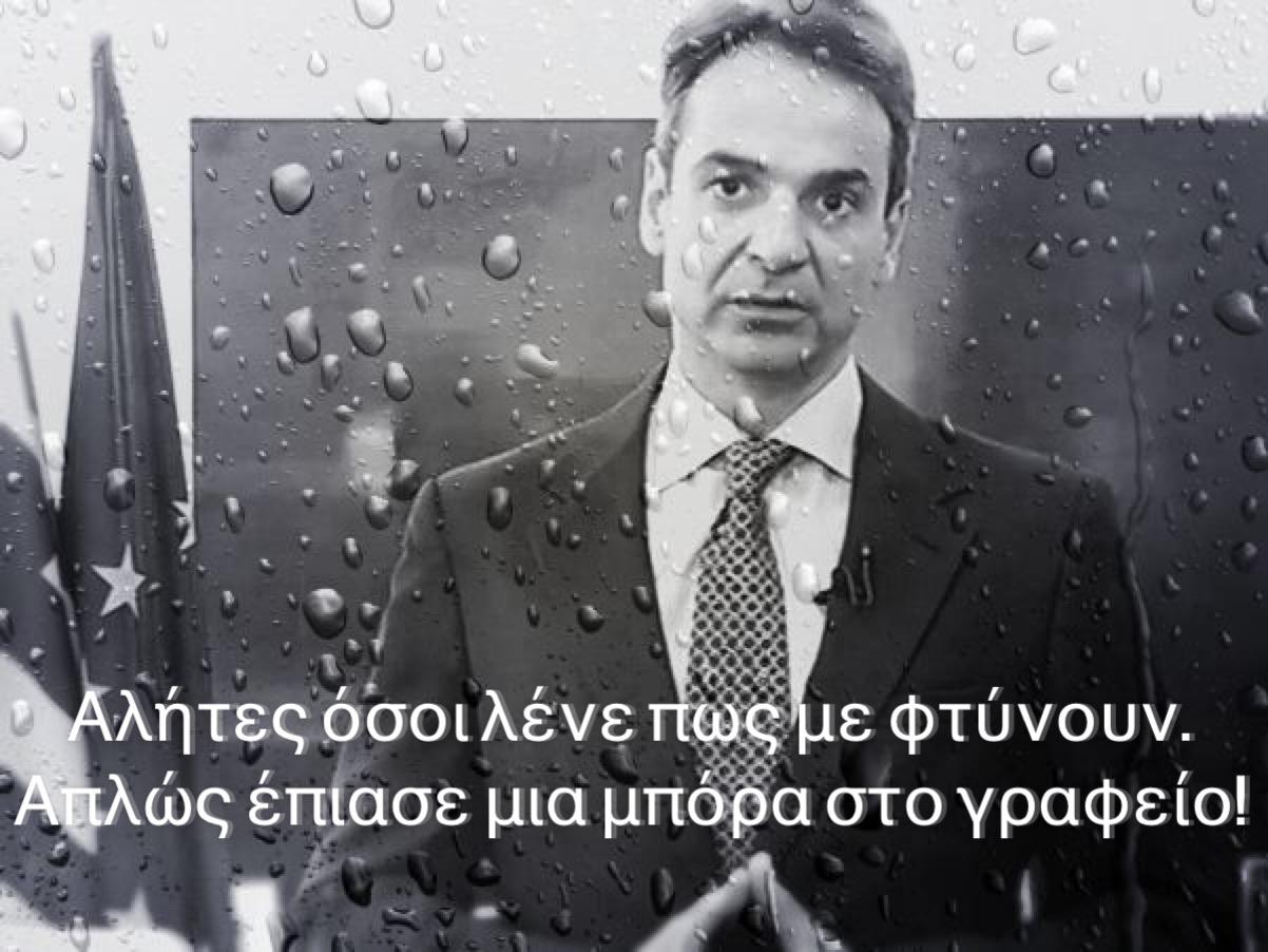 ΦΤΥΣΙΜΟ ΜΗΤΣΟΤΑΚΗΣ
