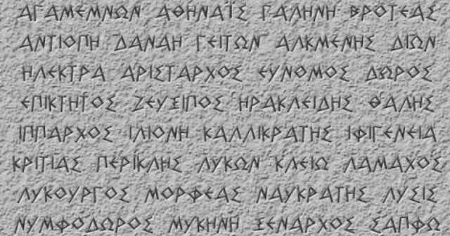 Αποτέλεσμα εικόνας για όνομα αρχαία ελληνικά