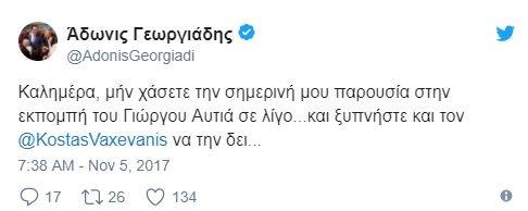 ΑΔΩΝΙ-ΓΕΩΡΓΙΑΔΗΣ-ΨΕΜΜΑΤΑ