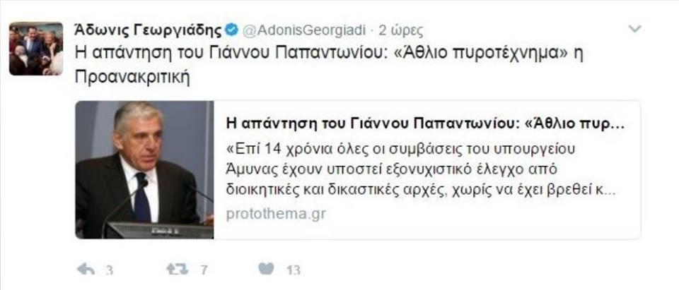 ΑΔΩΝΙΣ-ΓΕΩΡΓΙΑΔΗΣ-ΓΙΑΝΝΟΣ-ΠΑΠΑΝΤΩΝΙΟΥ