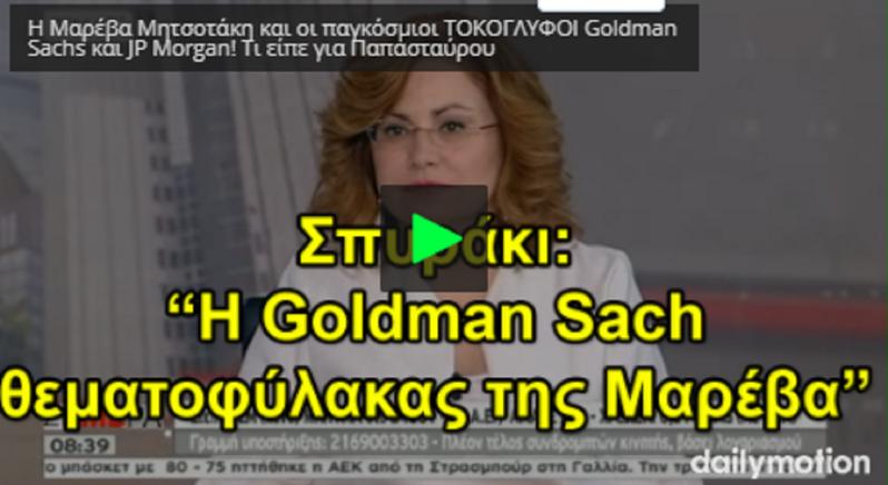 ΜΑΡΕΒΑ-ΜΗΤΣΟΤΑΚΗ-GOLDMAN-SACHS