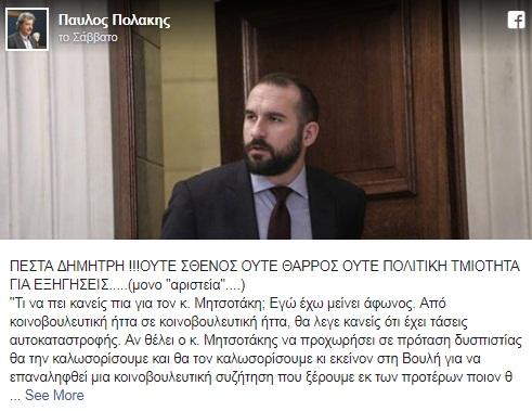 ΠΟΛΑΚΗΣ-ΤΖΑΝΑΚΟΠΟΥΛΟΣ-ΜΗΤΣΟΤΑΚΗΣ