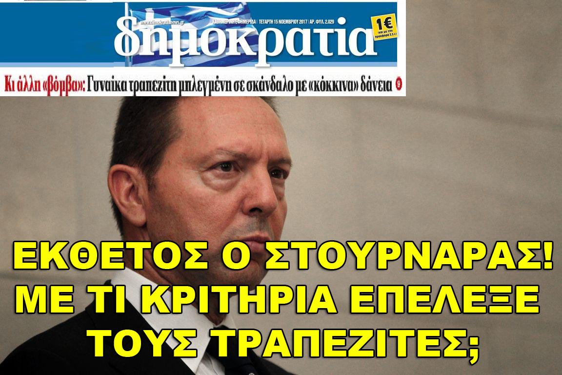 ΜΕΓΑΡΟ ΜΑΞΙΜΟΥ ΣΤΟΥΡΝΑΡΑΣ Γ. ΣΥΝΑΝΤΗΣΗ