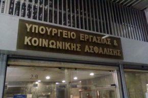 ypourgio_-ergasias_aftodioikisi-696x464