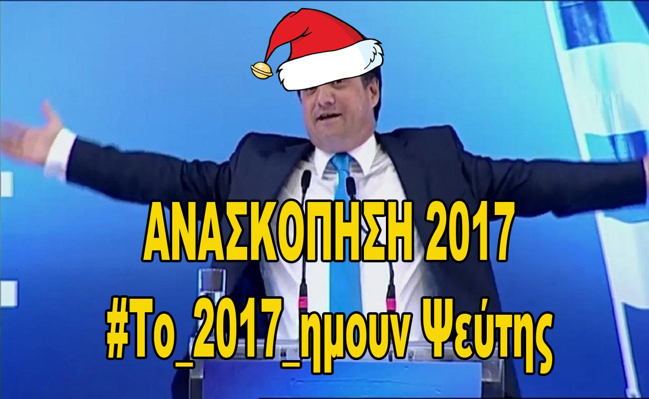 ΑΝΑΣΚΟΠΗΣΗ 2017