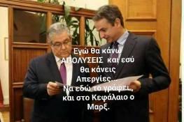 ΚΟΥΤΣΟΥΜΠΑΣ-ΜΗΤΣΟΤΑΚΗΣ