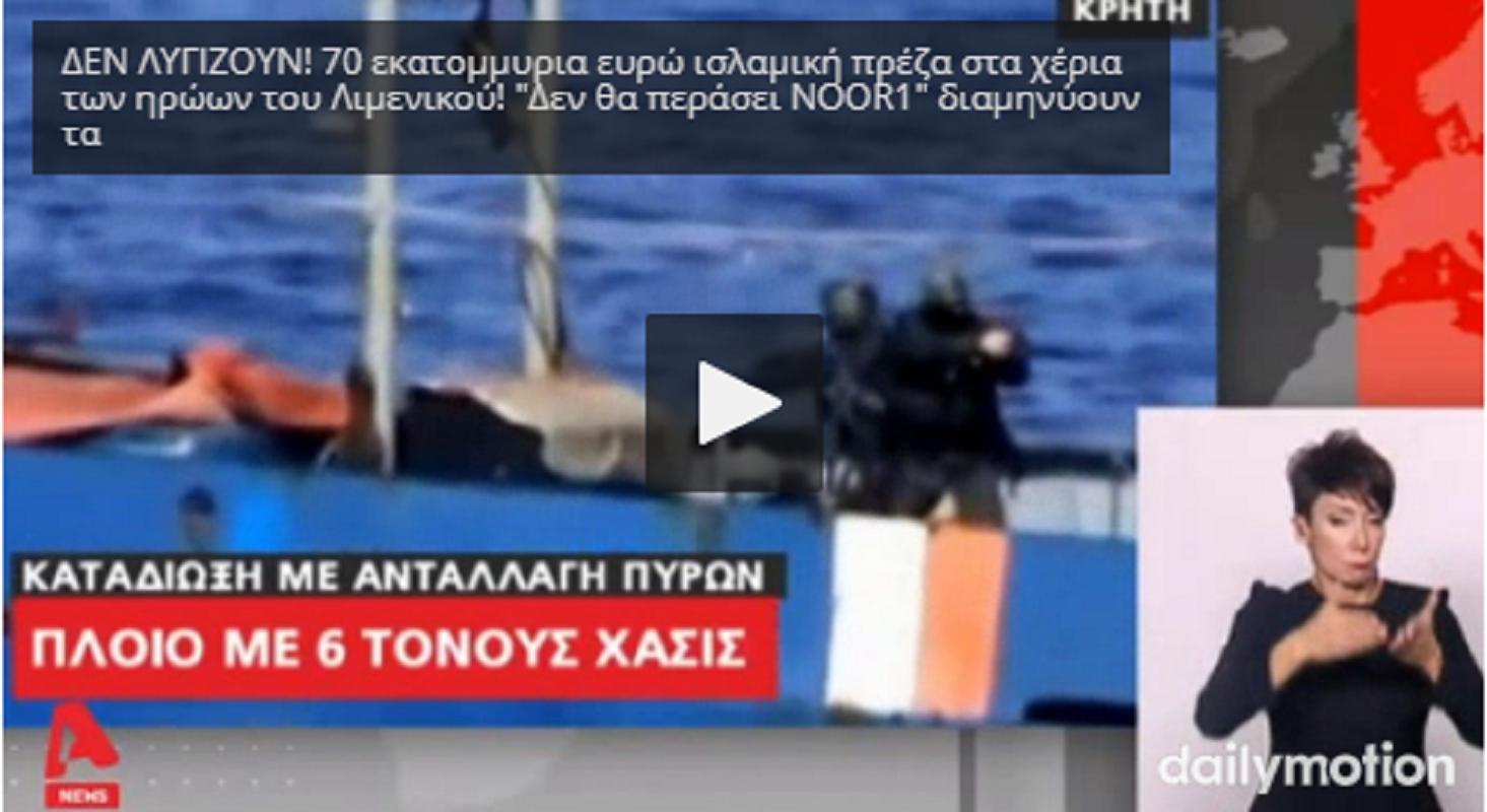 ΛΕΠΤΟ ΠΡΟΣ ΛΕΠΤΟ το ρεσάλτο στο ναρκόπλοιο με πραγματικά πυρά! ΔΕΝ ΛΥΓΙΖΟΥΝ!