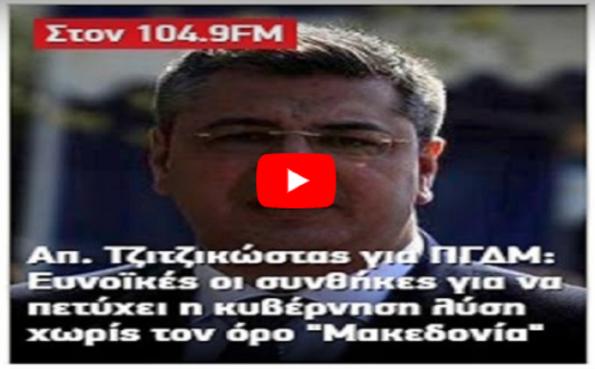 «H χρονική συγκυρία και οι συνθήκες που επικρατούν σήμερα στα Σκόπια και την ευρύτερη περιοχή είναι ιδανικές και ευνοούν την κυβέρνηση στη διαπραγμάτευση για να πετύχει το βέλτιστο αποτέλεσμα. Δηλαδή, μια πλήρη συμφωνία που δεν θα εμπεριέχει τον όρο Μακεδονία στην ονομασία του γειτονικού κράτους. Σε καμία, όμως, περίπτωση η κυβέρνηση δεν νομιμοποιείται να υποχωρήσει από την εθνική κόκκινη γραμμή, όπως αυτή διαμορφώθηκε πριν από 10 χρόνια στο Βουκουρέστι, επί πρωθυπουργίας Κώστα Καραμανλή. Κι αυτό νομίζω ότι είναι ξεκάθαρο και πρέπει να είναι ξεκάθαρο». Αυτό υπογράμμισε ο περιφερειάρχης Κεντρικής Μακεδονίας, Απόστολος Τζιτζικώστας, μιλώντας για το θέμα της ονομασίας της ΠΓΔΜ στον ραδιοφωνικό σταθμό του Αθηναϊκού-Μακεδονικού Πρακτορείου Ειδήσεων «Πρακτορείο 104,9FM» και στην Αλεξάνδρα Χατζηγεωργίου. Σχετικά με τις συνθήκες που επικρατούν στη γειτονική χώρα, ο κ. Τζιτζικώστας επισήμανε πως «στα Σκόπια έχουν μία νέα κυβέρνηση εδώ και λίγο καιρό και η νέα αυτή κυβέρνηση έχει υιοθετήσει μία πιο διαλλακτική στάση στο θέμα, αφενός, και, αφετέρου, είναι έντονη επιθυμία των Σκοπίων να ενταχθούν στη Συμμαχία του ΝΑΤΟ, στη Σύνοδο Κορυφής που θα γίνει τον Ιούλιο του 2018, σε έξι μήνες από τώρα». «Επομένως, αντιλαμβάνεστε, επειδή γνωρίζουν ότι δεν υπάρχει περίπτωση η Ελλάδα να συμφωνήσει στην ένταξη των Σκοπίων, αν δεν έχει δοθεί μία συνολική λύση στο θέμα της ονομασίας, τότε δεν πρόκειται να προχωρήσει» πρόσθεσε. Ο περιφερειάρχης Κεντρικής Μακεδονίας ανέφερε ότι όταν μιλάει για συνολική λύση εννοεί πως μαζί με το θέμα της ονομασίας η κυβέρνηση έχει υποχρέωση να δει όλα τα ζητήματα και να δώσει λύση, όπως είναι οι αλυτρωτικές συμπεριφορές και η προπαγάνδα των Σκοπίων όλα αυτά τα χρόνια. Να σταματήσει η παραχάραξη της ιστορίας, η χρήση συμβόλων κ.λπ. «Όλα αυτά πρέπει να ενταχθούν σε μία συνολική λύση που θα διαπραγματευτεί η κυβέρνηση, προκειμένου η λύση αυτή να είναι βιώσιμη» σημείωσε.