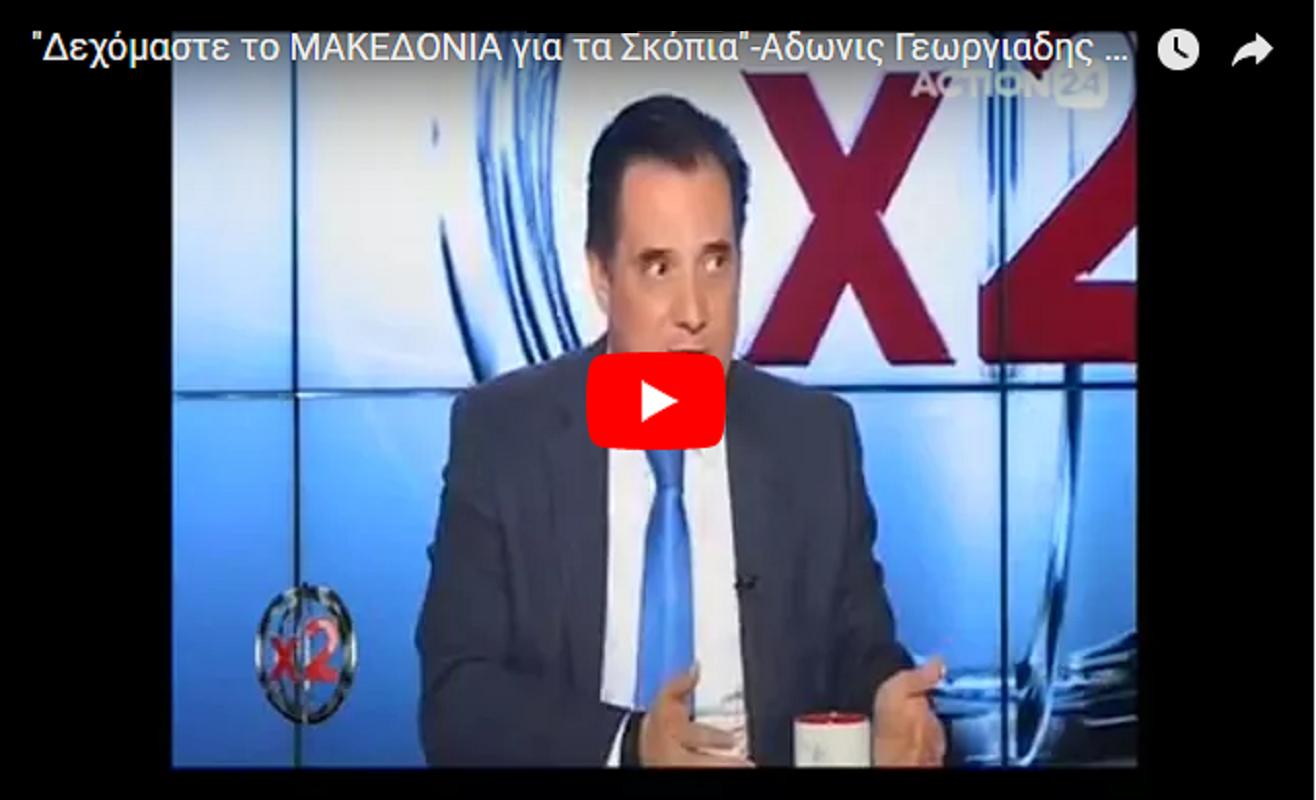 Δεχόμαστε το ΜΑΚΕΔΟΝΙΑ για τα Σκόπια-Αδωνις Γεωργιαδης Αντιπρόεδρος Νεας Δημοκρατίας