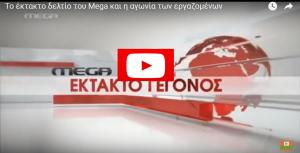 ΕΚΤΑΚΤΟ ΔΕΛΤΙΟ MEGA