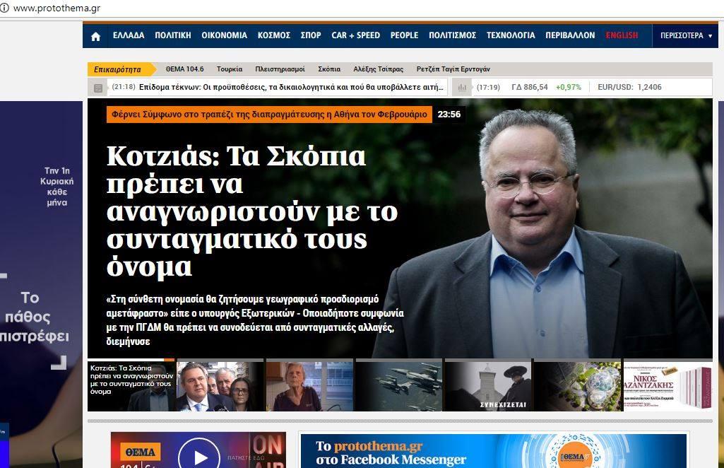 ΚΟΤΖΙΑΣ_PROTO