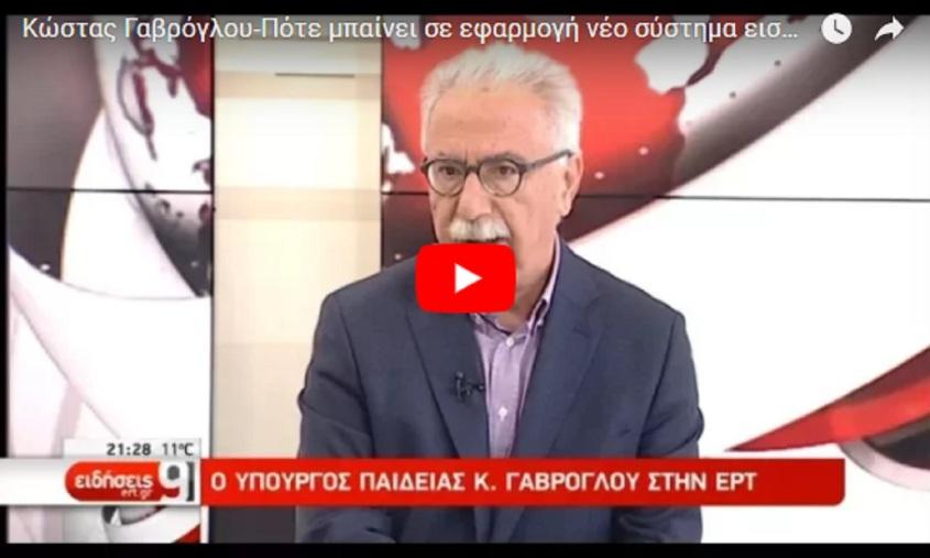 ΚΩΣΤΑΣ-ΓΑΒΡΟΓΛΟΥ-ΠΑΝΕΛΛΗΝΙΕΣ