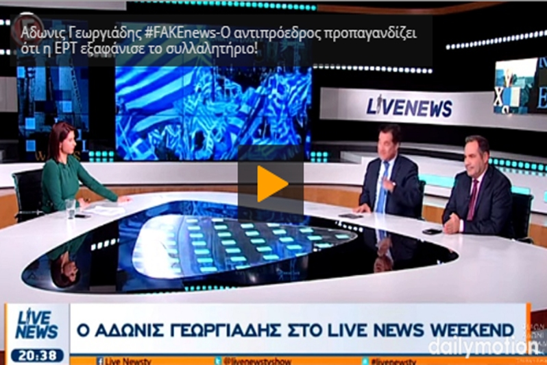 Νεο ΨΕΜΑ #FAKEnews Γεωργιάδη! Κατηγορεί την ΕΡΤ ότι εξαφάνισε το συλλαλητήριo