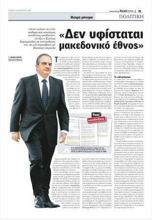 Παρέμβαση Καραμανλή για το Σκοπιανό Δεν υφίσταται μακεδονικό έθνος