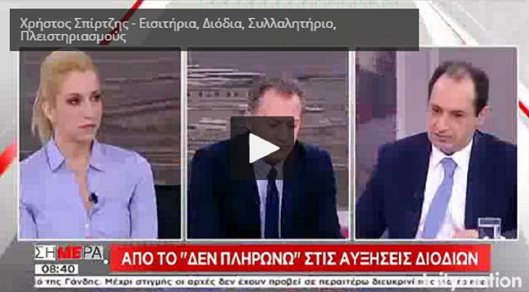 ΧΡΗΣΤΟΣ-ΣΠΙΡΤΖΗΣ