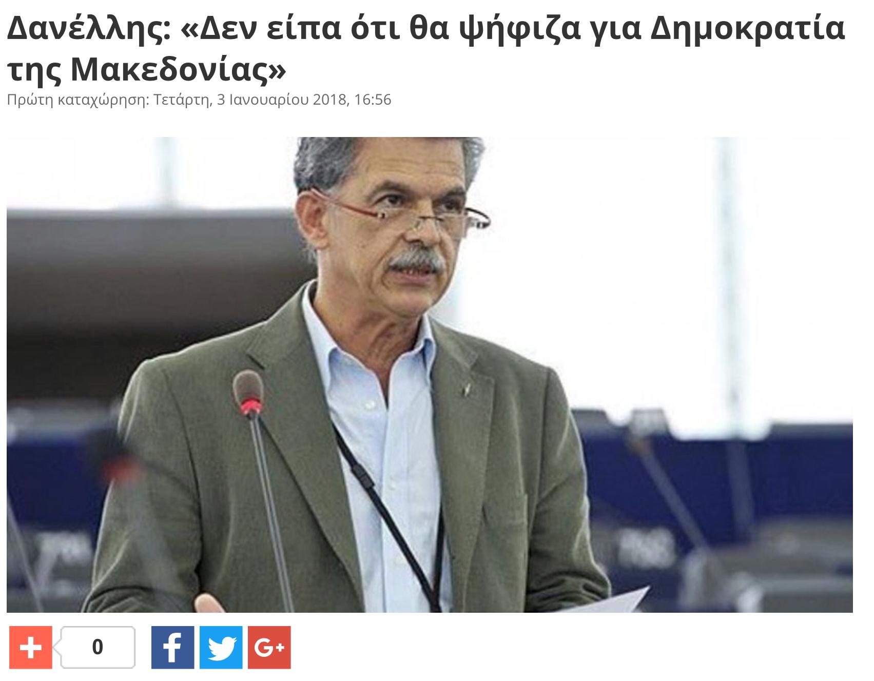 ΔΑΝΕΛΛΗΣ ΜΑΚΕΔΟΝΙΑ ΟΧΙ