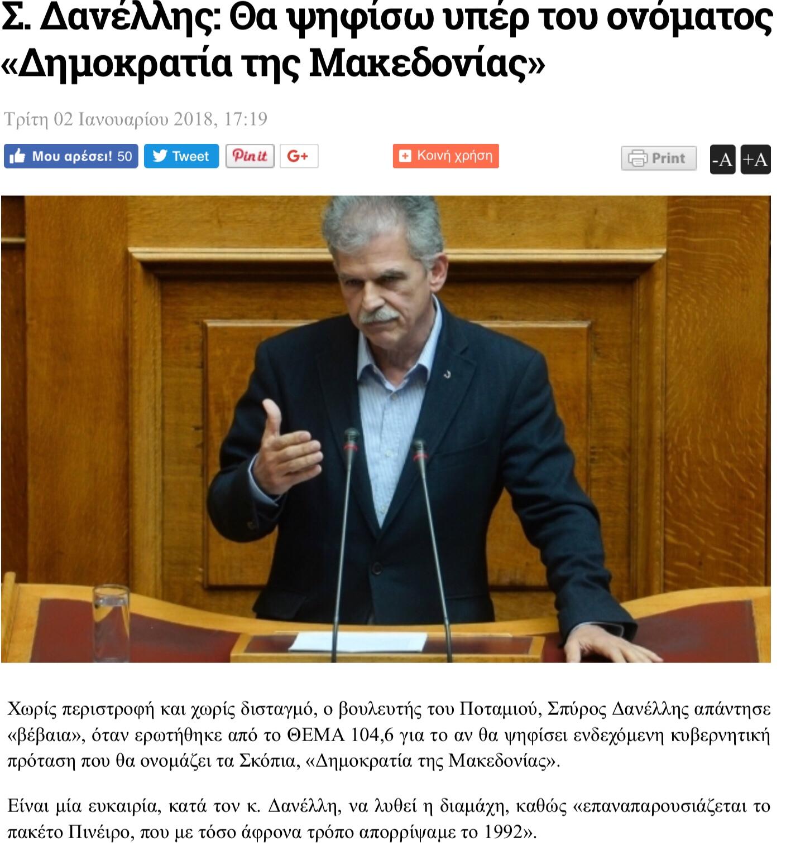 ΔΑΝΕΛΛΗΣ ΜΑΚΕΔΟΝΙΑ ΝΑΙ