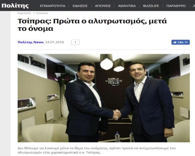politis-cy-article-tsipras-prota-o-alitrotismos-meta-to-onoma-
