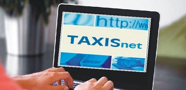 Αποτέλεσμα εικόνας για ηλεκτρονική σύνδεση taxis
