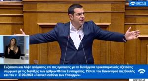 ΑΛΕΞΗΣ-ΤΣΙΠΡΑΣ