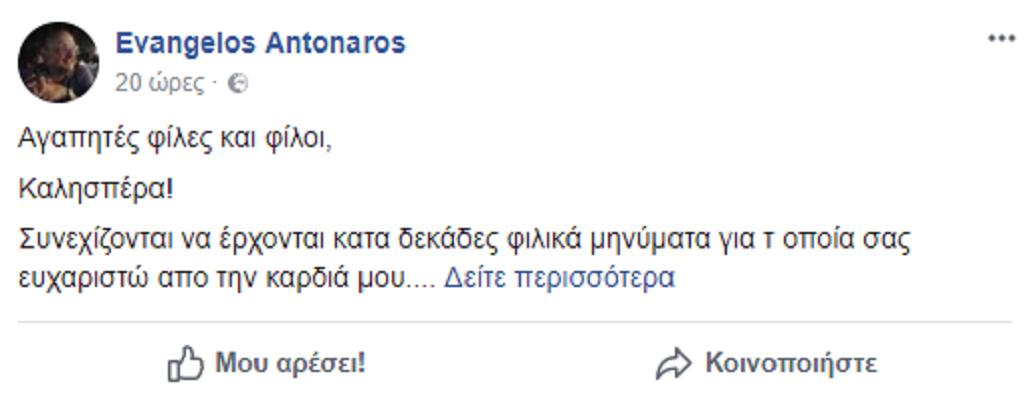 ΑΝΤΟΝΑΡΟΣ