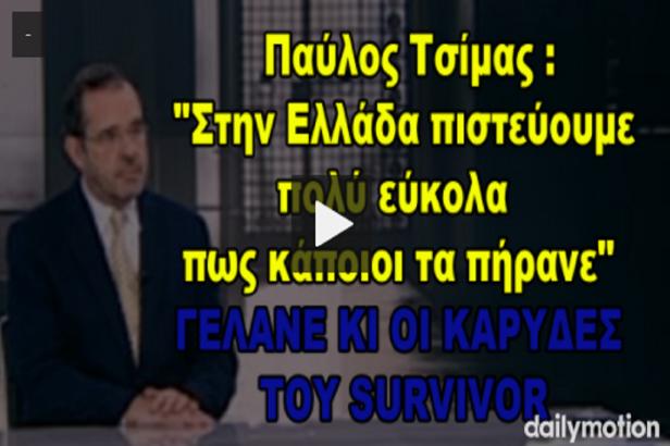 ΠΑΥΛΟΣ-ΤΣΙΜΑΣ