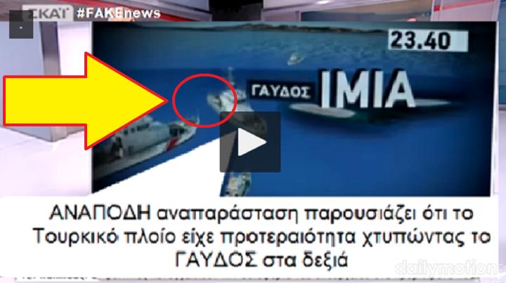 🇹🇷ΑΝΘΕΛΛΗΝΙΚΟ BINTEO από το ΤΟΥΡΚΟΚΑΝΑΛΟ🇹🇷ΣΚΑΙ🇹🇷παρουσιάζει ότι το Ελληνικό ΓΑΥΔΟΣ παραβίασε το