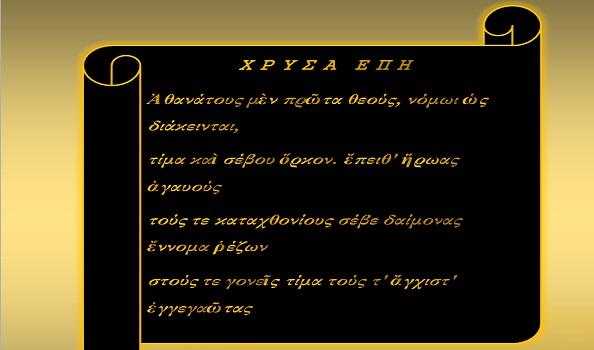 keimeno pythagoras2