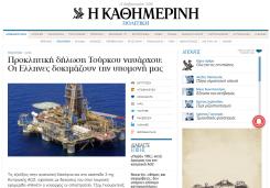 screencapture-kathimerini-gr-948255-article-epikairothta-politikh-proklhtikh-dhlwsh-toyrkoy-nayarxoy-oi-ellhnes-dokimazoyn-thn-ypomonh-mas-1518423763156