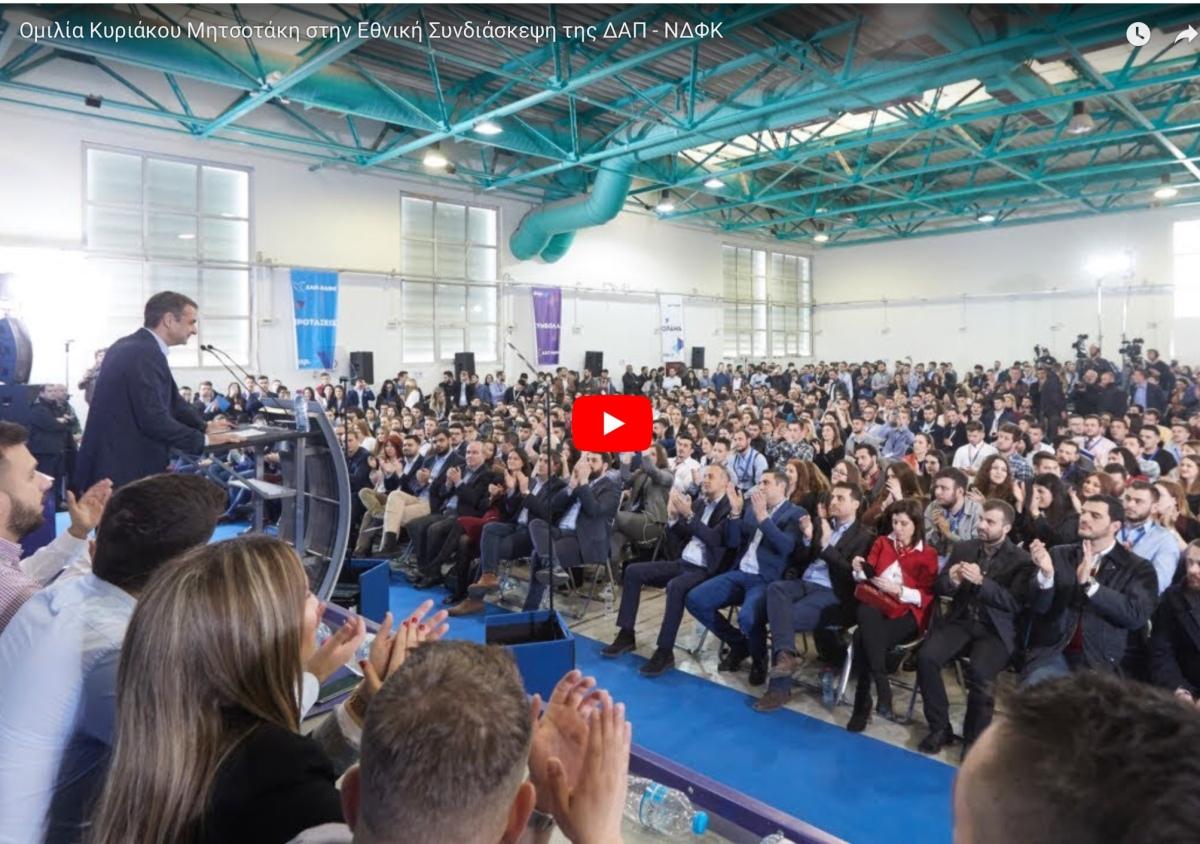 Ρεζιλίκι! Δείτε τι ζήτησε ο image maker του Μητσοτακη απο τους νεολαίους στην εθνική συνδιάσκεψη της ΔΑΠ-ΝΔΦΚ.