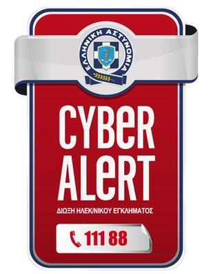 ΒΙΝΤΕΟ – Δίωξη Ηλεκτρονικού Εγκλήματος: Αναφορικά με διαδικτυακούς διαγωνισμούς και Υπηρεσίες Πολυμεσικής Πληροφόρησης (πενταψήφια)