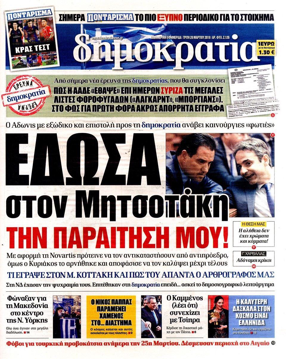 Ο Γεωργιάδης υποστηρίζει ότι παραιτήθηκε!