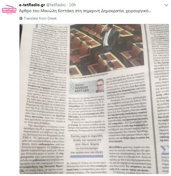 Ο Μανώλης Κοττάκης σφάζει με το γάντι τον Γεωργιάδη: «Παραιτήσου μπας και σώσεις την παρτίδα»!