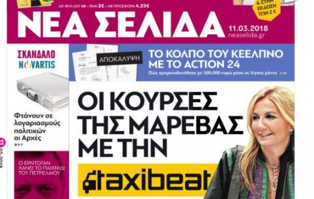 nea_selida_mareva_taxibeat