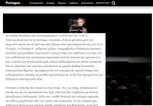 screencapture-protagon-gr-apopseis-editorial-ti-kanei-o-xokingk-epistimi-i-marketingk-43359000000-2018-03-14-12_29_33