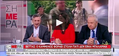 ΔΗΜΗΤΡΗΣ-ΒΕΤΤΑΣ