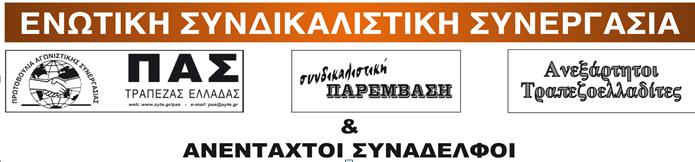 ΤτΕ Γιαννης Στουρνάρας